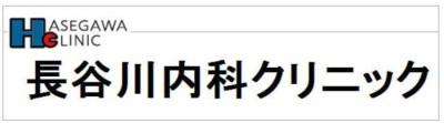 医療法人社団 長谷川内科クリニック